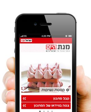 Israel Hayom Manat Hayom IOS app