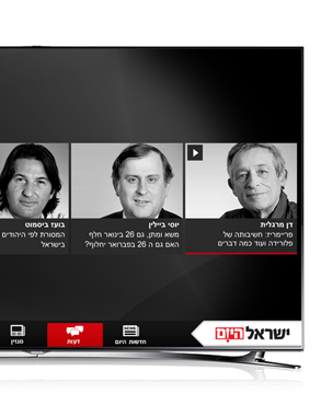 Israel Hayom Smart TV