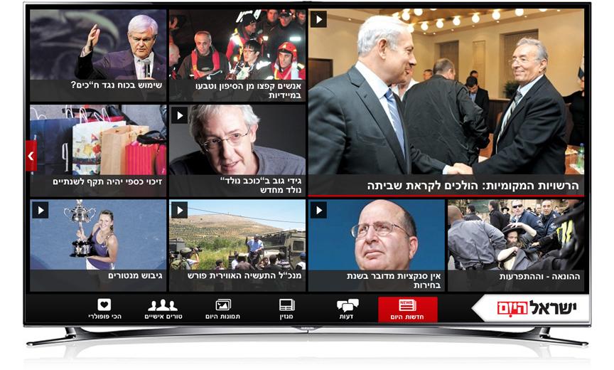 Smart TV main page