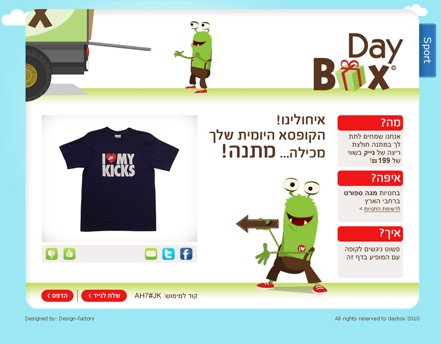 Daybox website