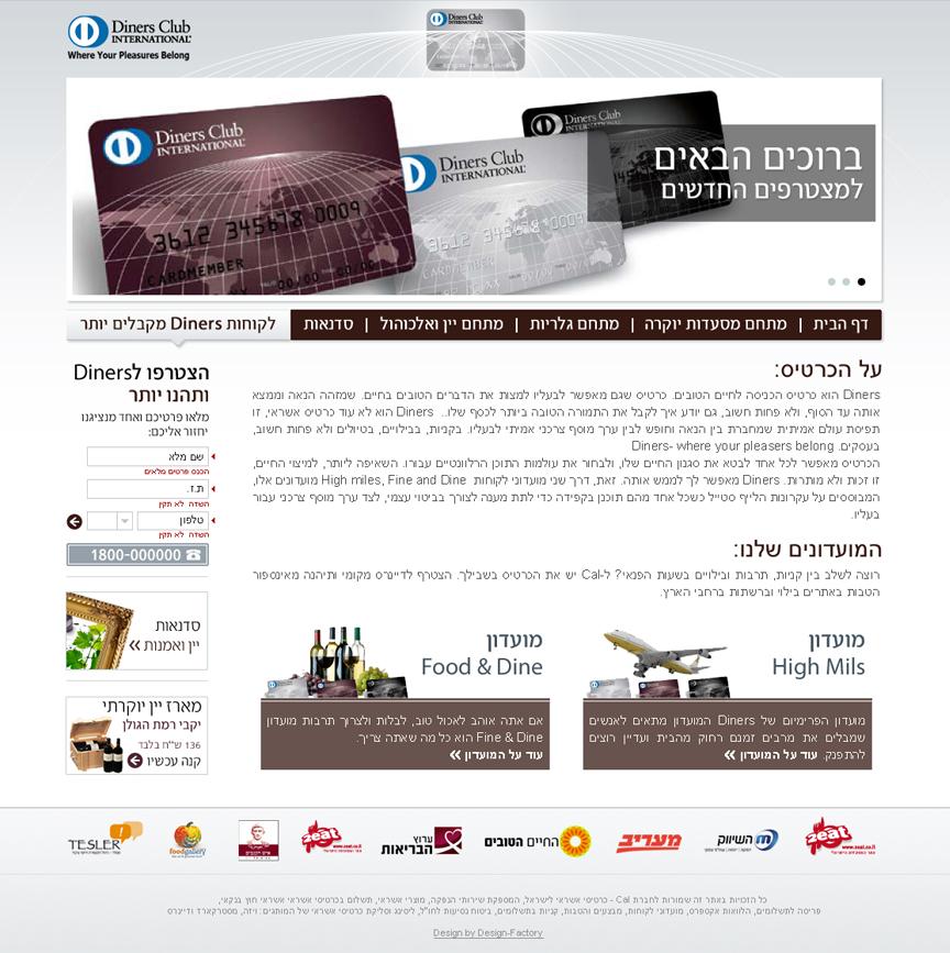 Diners Club - Food & Galleries website