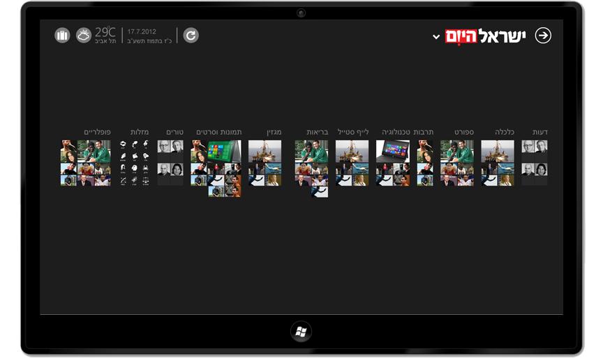 Israel Hayom windows 8 app