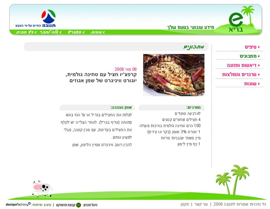 Tnuva e bari website