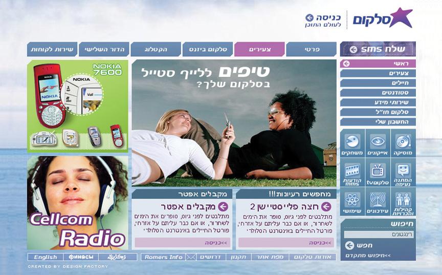 Cellcom website