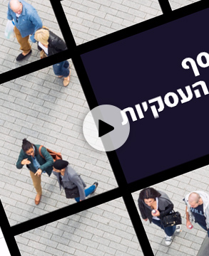 Bank Hapoalim annual report 2015